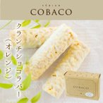 COBACO|クランチショコラバー(ニューサマーオレンジ)3本  あすつく対応 プチギフト(宅急便発送)