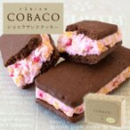 COBACO|あまおうショコラサンドクッキー2個 プチギフト(宅急便発送)