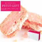 ミノリカプチギフト PETIT GIFT|あまおうサンドクッキー 1個 あすつく対応 スイーツ ぷちギフトシリーズ(宅急便発送) Pgift