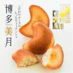 博多美月 こだわりチーズのしっとりフィナンシェ 6個入<福岡 博多土産 スイーツ >(宅急便発送) proper