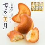博多美月 こだわりチーズのしっとりフィナンシェ 16個入<福岡 博多土産 スイーツ >(宅急便発送) proper