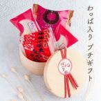わっぱ入りプチギフト 風美庵の人気菓子3種が詰まった、可愛らしいわっぱのぷちギフト あすつく対応(宅急便発送)