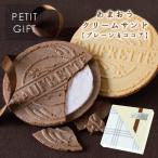 あまおうクリームサンド2枚入 バレンタイン チョコレート ギフト 洋菓子 スイーツ 1人用 プチギフト(宅急便発送)