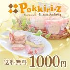 【送料無料/メール便】Pokkiri-z☆クランチショコラバー&あまおういちごのクリームダックワーズ