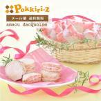 【送料無料/メール便】Pokkiri-z☆あまおういちごのクリームダックワーズ(8個入)