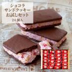 ショコラサンドクッキー 24個入 お試しシリーズ be factory 大容量お試しセット mailbin メール便発送 送料無料