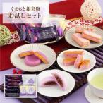 くまもと銀彩庵お試しセット 紫芋スイーツが4種楽しめるお得なセット 送料無料 メール便発送商品