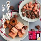 送料無料|博多ミノリカアソートギフトセット(あまおうバウム、クランチチョコ、サンドクッキー、ポルボローネの4種スイーツ詰合せ)内祝 贈答用<