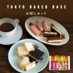ショッピングお試しセット 【送料無料】TokyoBakedBaseお試しセット | 2種類のラングドシャとアップルバターフィナンシェ |メール便発送