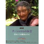 NHK ターシャからの伝言 花もいつか散るように 永久保存ボックス<DVD+愛蔵本>/ターシャ・テューダー