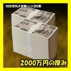 ★2000万円!?★NO-4 本物の札束そっくり!100万円札束のメモ帳 《金運/財運アップ/ギャンブル運/勝負運》