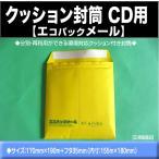 クッション封筒 CD用 100枚 エコパックメール CD用【国産品】