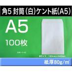 角5封筒 白封筒 ケント紙 紙厚80g/m2 100枚 角形5号 A5