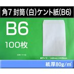 ◆角7封筒 白封筒 ケント紙 紙厚80g/m2  100枚《角形7号 B6》