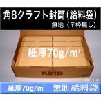 角8封筒 クラフト 茶封筒 紙厚70g/m2 1000枚 〒枠なし 角形8号 給料袋 B5横三つ折