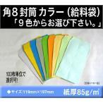 角8封筒 カラー封筒 選べる9色 紙厚85g/m2 100枚 〒枠なし 角形8号 給料袋 月謝袋