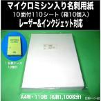 マイクロミシン入り名刺用紙A4判10面付110枚+箱10個付 1セット 1100枚 無地名刺