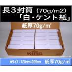 長3封筒 白封筒 ケント紙 紙厚70g/m2 1000枚「〒枠付」又は「〒枠なし」長形3号 定形封筒