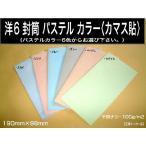 洋6封筒 パステルカラー封筒 選べる6色 カマス貼 紙厚100g/m2 100枚 〒枠なし 洋型6号 定形封筒