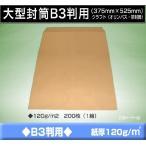 B3大型封筒 クラフト 茶封筒 紙厚120g/m2 200枚 角形B3号 大きい B3サイズ対応