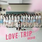 LOVE TRIP / しあわせを分けなさい (劇場盤)/AKB48 [CD]