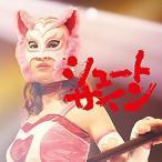 シュートサイン 劇場盤 AKB48 CD