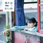 STU48 風を待つ 劇場盤 (CD)