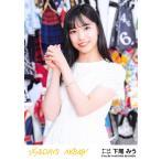 下尾みう 生写真 AKB48 ジワるDAYS 劇場盤 選抜Ver.