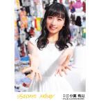 小栗有以 生写真 AKB48 ジワるDAYS 劇場盤 選抜Ver.