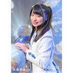 久保怜音 生写真 AKB48 ジワるDAYS 通常盤封入 Genera