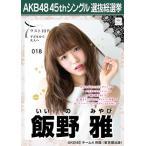 飯野雅 生写真 AKB48 翼はいらない 劇場盤