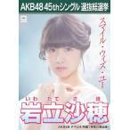岩立沙穂 生写真 AKB48 翼はいらない 劇場盤