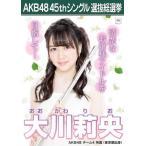 大川莉央 生写真 AKB48 翼はいらない 劇場盤