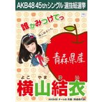 横山結衣 生写真 AKB48 翼はいらない 劇場盤