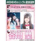 谷川聖 生写真 AKB48 翼はいらない 劇場盤