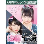 佐藤七海 生写真 AKB48 翼はいらない 劇場盤