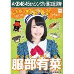 服部有菜 生写真 AKB48 翼はいらない 劇場盤