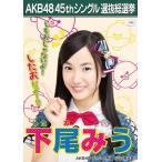 下尾みう 生写真 AKB48 翼はいらない 劇場盤