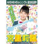 宮里莉羅 生写真 AKB48 翼はいらない 劇場盤