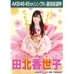 田北香世子 生写真 AKB48 翼はいらない 劇場盤