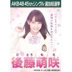 後藤萌咲 生写真 AKB48 翼はいらない 劇場盤