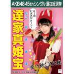 達家真姫宝 生写真 AKB48 翼はいらない 劇場盤