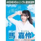 馬嘉伶 生写真 AKB48 翼はいらない 劇場盤