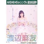 渡辺麻友 生写真 AKB48 翼はいらない 劇場盤