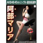 阿部マリア 生写真 AKB48 翼はいらない 劇場盤