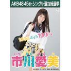 市川愛美 生写真 AKB48 翼はいらない 劇場盤