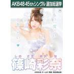 篠崎彩奈 生写真 AKB48 翼はいらない 劇場盤