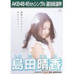 島田晴香 生写真 AKB48 翼はいらない 劇場盤