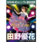 田野優花 生写真 AKB48 翼はいらない 劇場盤
