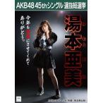 湯本亜美 生写真 AKB48 翼はいらない 劇場盤